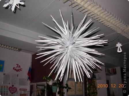Вот такую звезду под моим руководством  сделал ученик из моего 7-го класса Святогоров Максим  на городской конкурс новогодних поделок.  Идея взята отсюда: http://www.u-mama.ru/read/article.php?id=2954 Эта звезда в диаметре примерно 65 см. фото 1