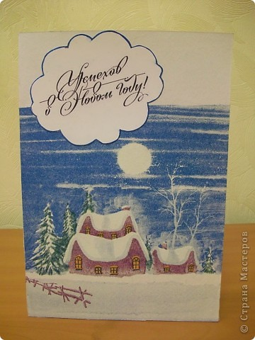 Сделала ещё открытки с Новым годом.  фото 7