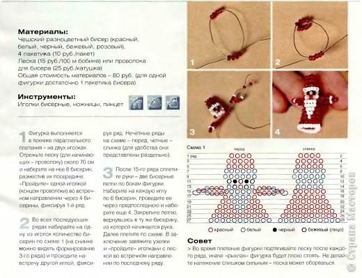 схема из журнала по бисероплетению фото 1