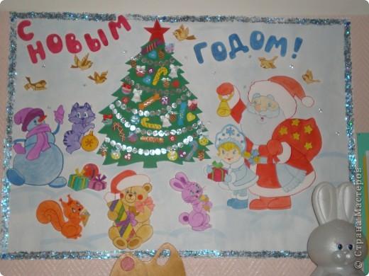Новогодняя стенгазета в детский сад. фото 2