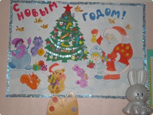 Новогодняя стенгазета в детский сад. фото 1