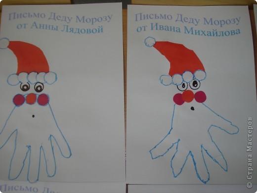 Вот такие письма мы сделали Деду Морозу. А чуть попозже написали в них, что хотят получить дети на новый год. фото 2