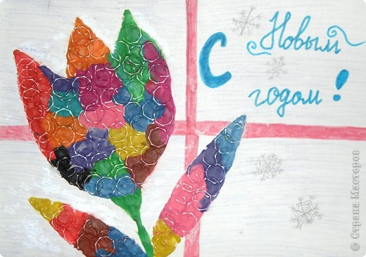 Работа дочки Анюты. Аня (11 лет) также как и я была очень обрадована, когда мы случайно нашли этот удивительный сайт. Она очень хотела, чтобы что то из ее работ я разместил здесь, поэтому очень старалась. Изготовила такую вот открытку в своей уникальной технике. По-моему, молодец!!!  фото 1