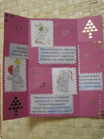 """Вдохновившись созданием """"вечных открыток"""" http://stranamasterov.ru/node/26468?tid=451%2C364, попробовала сделать свою, подруге на день рождения. Мне понравилось это занятие, и вот решила порадовать мужа сюрпризом на Новый год. Поздравление, конечно, адресовано абсолютно идеальному мужчине, но ведь каждой хочется, чтобы рядом был такой!!! Поэтому, пусть оно будет пожеланием и целью, к чему надо стремиться, для мужа!!! смущаюсь смеюсь фото 3"""