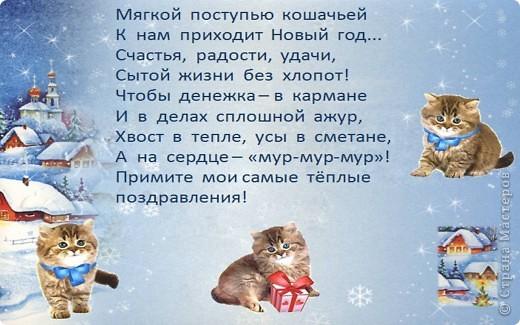 Поздравляю всех жителей Страны Мастеров С Новым годом! Счастлива быть вместе с Вами! Желаю Вам мук творчества, счастья творчества и успеха творчества! фото 2