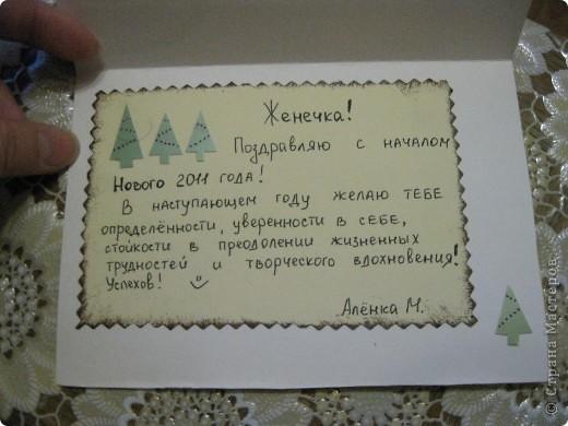Новый год уже наступил и я, к сожалению, с опазданием выкладываю открытки, которые сделала для своих друзей. фото 3