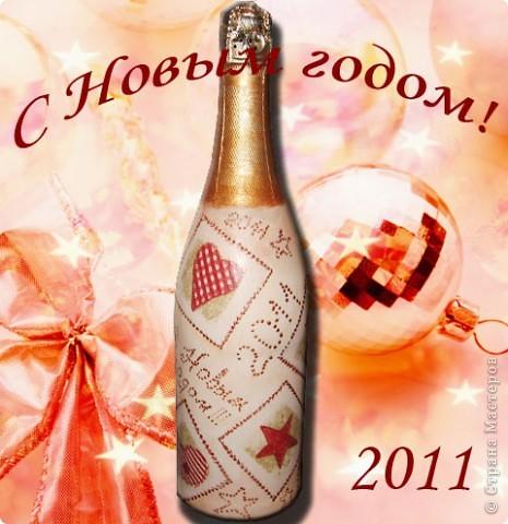 Вот такая бутылочка получилась к Новому году! фото 1