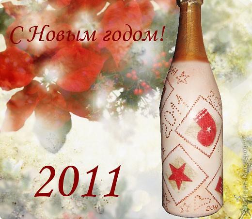 Вот такая бутылочка получилась к Новому году! фото 2