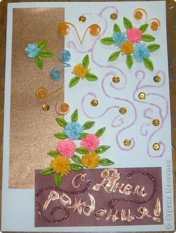 Вот такую открытку я сотворила для начальницы на День рождения.