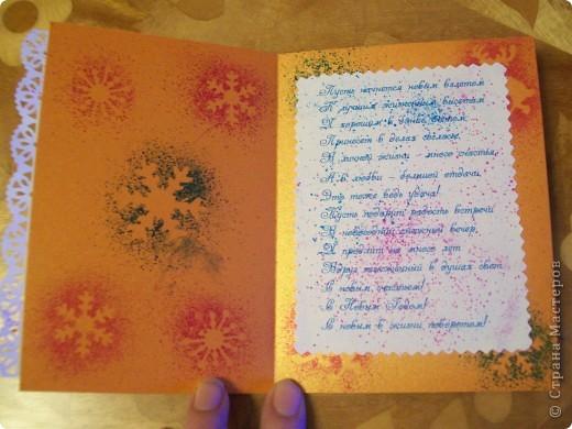 Моя первая открытка с новым годом. фото 2