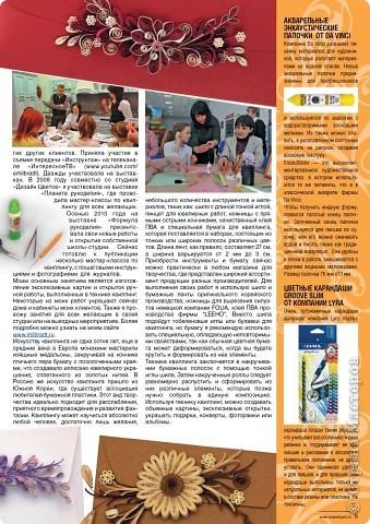 В Ноябре 2010 года газета Артиндустрия опубликовала статью о моем творчестве, в которой подробно попросили меня рассказать о том, чем я занимаюсь, как возникло мое увлечение, с какими материалами я предпочитаю работать, откуда возникло это искусство и как применимо оно на практике. фото 3