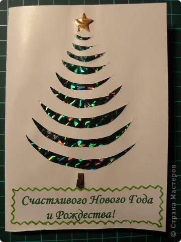 4 открытки с вырезанными ёлочками. фото 4