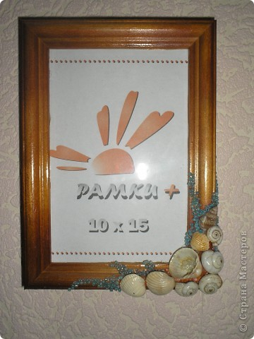 Уже давно декорирую рамочки для фото найденными на море ракушками. Эти рамочки декорированы ракушками и бисером. Сверху покрываю лаком. фото 6