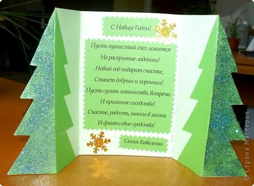Открытка Куме на Новый Год. Идею подсмотрела у Tatiyna.  Спасибо за идею. Ссылка http://stranamasterov.ru/node/127338 фото 2