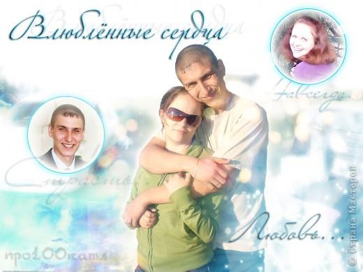 Коллаж для любимых друзей. фото 1