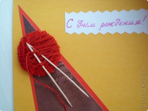 Открытка рукодельнице, вяжущей на спицах для участия в игре Лена-Лена. http://stranamasterov.ru/node/131341#comment-1022477    фото 3