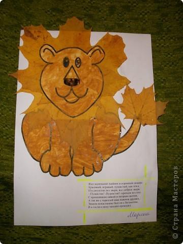 На праздник осени в детском саду сказали сделать поделку из природного материала. Вот и получился у нас с дочкой такой лев. фото 1