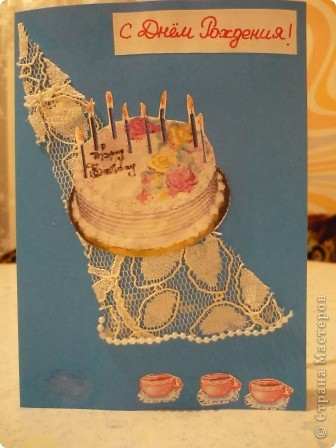 Стол накрыли, торт поставили... Открытку делали вместе с дочкой ( идея моя, исполнение Полинкино). Использовали распечатанные картинки, кружево, бусины. открытка для игры.   http://stranamasterov.ru/node/131341  фото 2