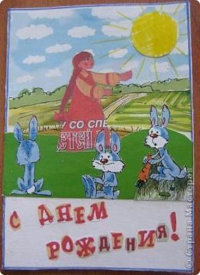 Вот такие открыточки сделал мой племянник Игорек. Не знаю какие подойдут, но мне они очень понравились...(конечно не обошлось без помощи мамы). Это открытка нарисована. фото 3