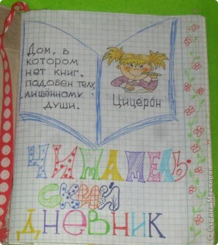 Вот такую обложку сделали с дочерью на тетрадь по литературному чтению в 3 классе (сейчас она в 8). Взяли мешковину, вышили название и картинку (это был первый опыт вышивки гладью) фото 2