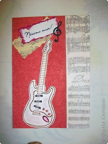 Открытка для саксофониста. фото 5
