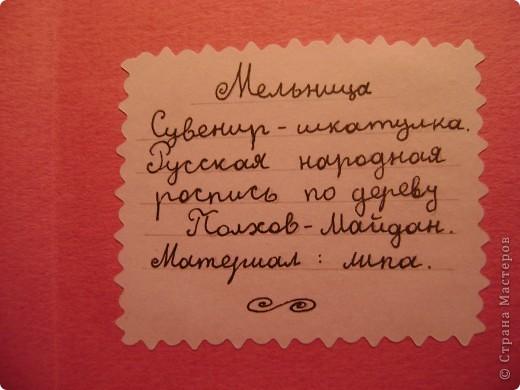 Мельница, расписанная Полхов-Майданом. Делалась перед Новым Годом. фото 5
