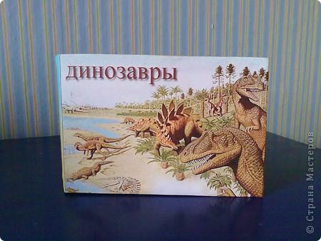 Моего сына заинтересовали динозавры (попался в киндере и посыпалось кучу вопросов))). Я решила поддержать пыл.. Сделала карточки, с одной стороны картинка, с другой - информация о нем. Выдавала по одной в день, вижу понравилось, значит нужно еще сделать)))  Изучение истории нужно начинать с семейного архива и с динозавров, вот наши первые шаги)) фото 2