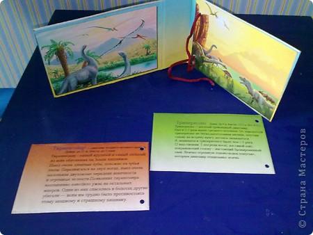 Моего сына заинтересовали динозавры (попался в киндере и посыпалось кучу вопросов))). Я решила поддержать пыл.. Сделала карточки, с одной стороны картинка, с другой - информация о нем. Выдавала по одной в день, вижу понравилось, значит нужно еще сделать)))  Изучение истории нужно начинать с семейного архива и с динозавров, вот наши первые шаги)) фото 4