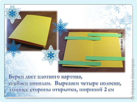 Предлагаю вашему вниманию открыточку с секретом. Она открывается с двух сторон: справа - налево и слева - направо. Оформление такой открытки может быть разным и к разному празднику. Мы часто с ребятами берем дома ненужные открытки и создаем композицую. Получается очень красиво и оригинально. Можно также и самим выполнить любую аппликацию на открыточку. Как делается такая открыточка? Я покажу вам этпы выполнения на основе новогодней открытки, которую мы делали с ребятами к празднику для родителей. фото 7