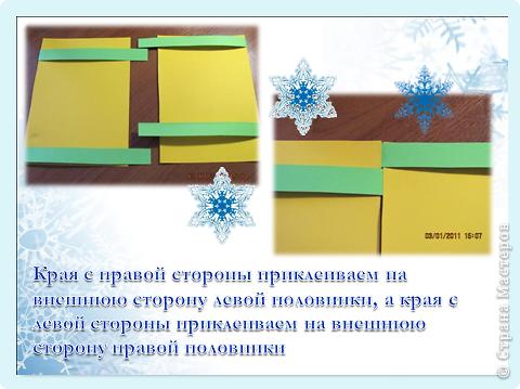 Предлагаю вашему вниманию открыточку с секретом. Она открывается с двух сторон: справа -  налево и слева - направо. Оформление такой открытки может быть разным и к разному празднику. Мы часто с ребятами берем дома ненужные открытки и создаем композицую. Получается очень красиво и оригинально. Можно также и самим выполнить любую аппликацию на открыточку. Как делается такая открыточка? Я покажу вам этпы выполнения на основе новогодней открытки, которую мы делали с ребятами к празднику для родителей. фото 9