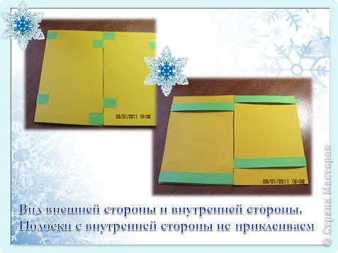 Предлагаю вашему вниманию открыточку с секретом. Она открывается с двух сторон: справа - налево и слева - направо. Оформление такой открытки может быть разным и к разному празднику. Мы часто с ребятами берем дома ненужные открытки и создаем композицую. Получается очень красиво и оригинально. Можно также и самим выполнить любую аппликацию на открыточку. Как делается такая открыточка? Я покажу вам этпы выполнения на основе новогодней открытки, которую мы делали с ребятами к празднику для родителей. фото 10
