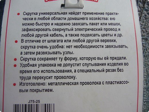 Как всегда совершенно случайно наткнулась в магазине на скрутку. Стоит это чудо 24 рубля за 30 метров. фото 2
