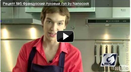 Французский луковый суп by Nanocook