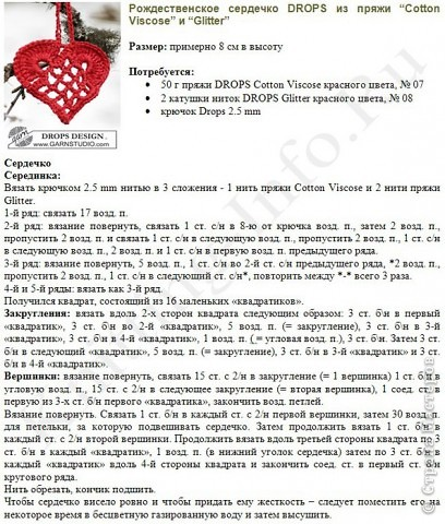 Приближается праздник всех влюбленных - День Святого Валентина. Предлагаю связать сердечки -подставки под горячую кружку  фото 5