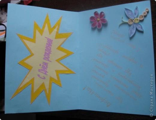 Вот такую вот открыточку сделала подружке на День Рождения (еще летом...) фото 3