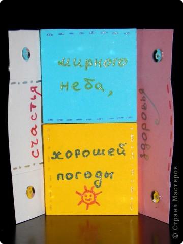 Благодаря EleneVi у меня получилась вот такая открыточка-трансформер для коллеги...   Итак, открываем))) фото 2