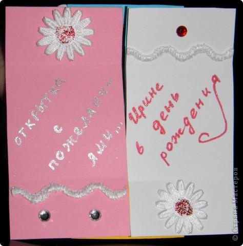 Благодаря EleneVi у меня получилась вот такая открыточка-трансформер для коллеги...   Итак, открываем))) фото 5