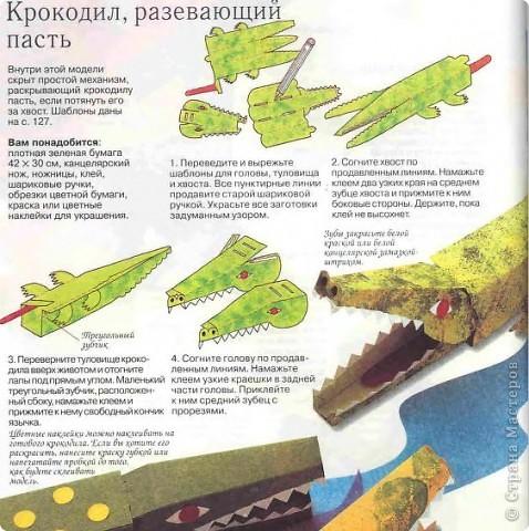 Нашла крокодила в большой энциклопедии поделок,которую скачала с инета.Вот шаблоны : фото 4