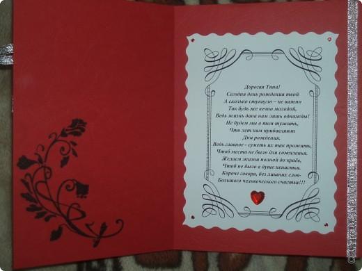 Моя самая первая открытка. фото 2
