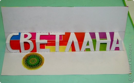 Начало работы над открыткой для мамы  (5 класс)