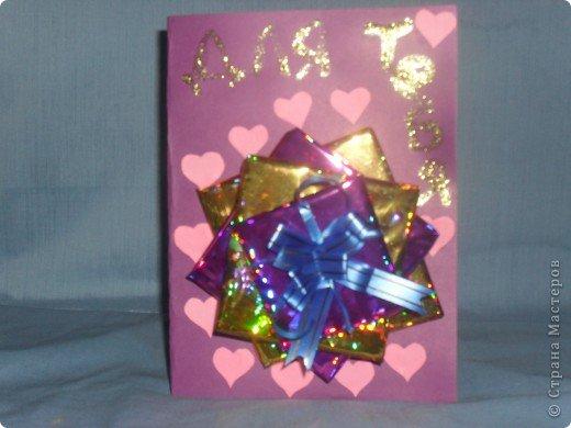 Валентинку для тебя От души дарю любя!!!!! фото 1