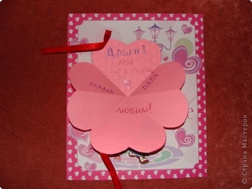 Валентинка для дочурки. фото 11