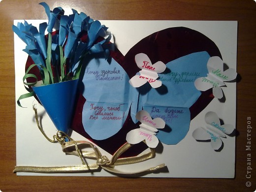 Открытка сделана Нечаевой Ириной для своей семьи!