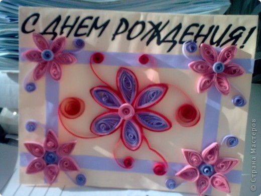 """Открытка  """"День рождения"""" фото 1"""