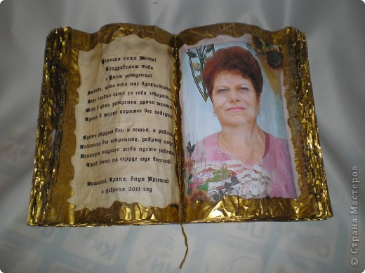 Книга в подарок фото 1