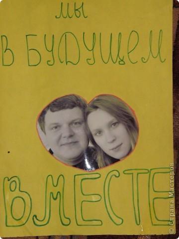 На годовщину совместной жизни с мужем сделала вот такой плакатик.Всем очень понравилось.Это моё первое творчество,так что строго не судите. фото 8