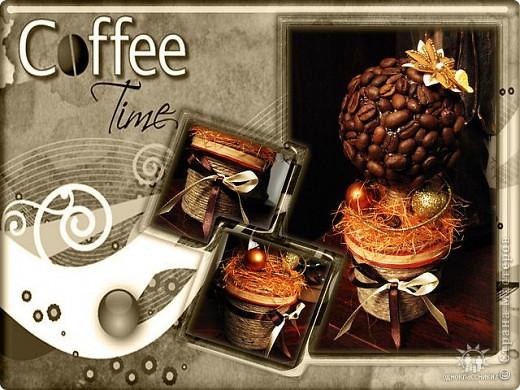 """Чашечка кофе - поднять настроение, пол шоколадки - заесть невезение. Этот проверенный вкус горько-сладкий словно мне шепчет: """"Все будет в порядке!""""    Люблю кофе. Захотела сделать кофейное деревце. Вот каким оно у меня получилось. фото 3"""