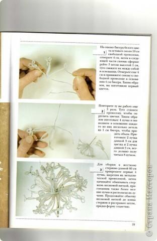 Хризантемы сделаны по схеме из книги Донателла Чиотти. фото 3