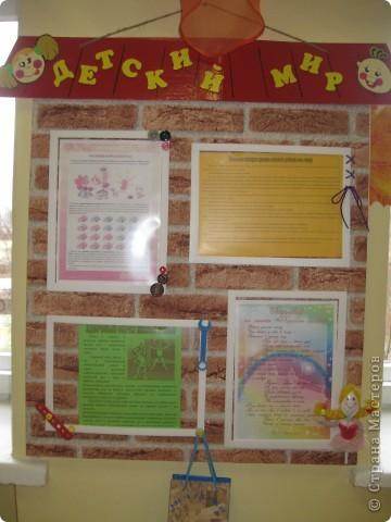 """Наша газета """"Детский мир"""". В окна вставляется сезонная информация для родителей. фото 1"""