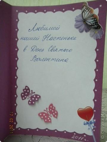 Валентинка для доченьки. фото 3